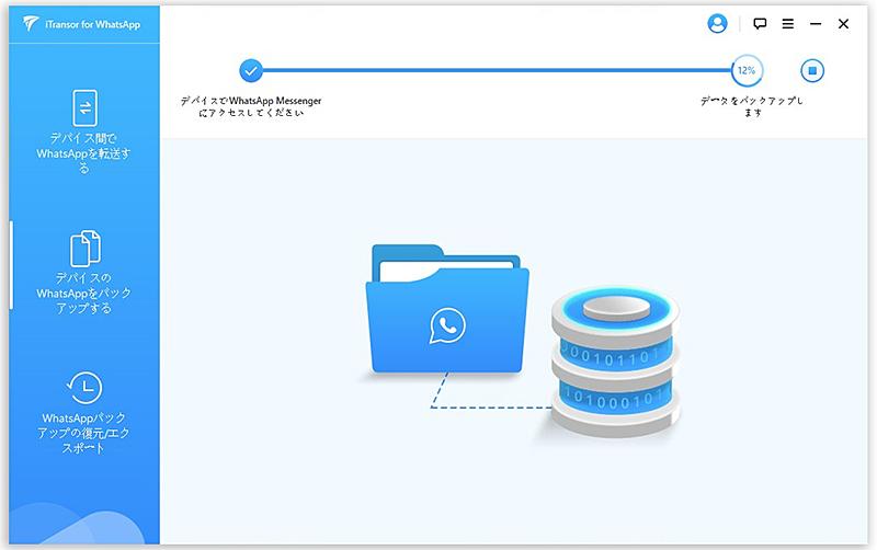 WhatsAppデータをバックアップ