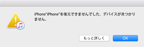 iPhoneは復元できませんでした