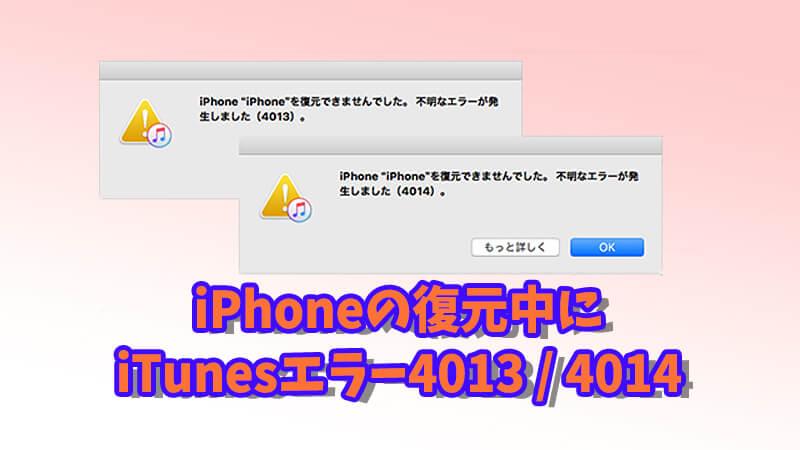 iTunesエラー 4013 4014