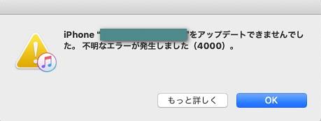 iTunesエラー4000