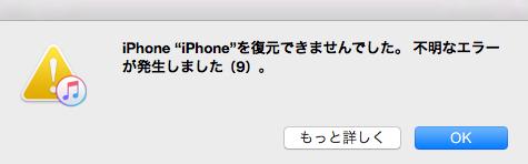 iTunes エラー9
