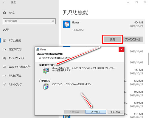 WindowsでiTunesを修復する