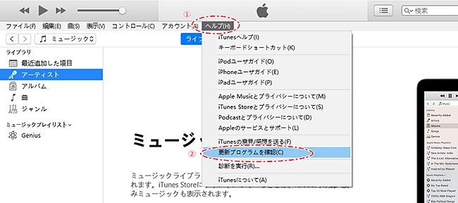 iTunesを最新バージョンにアップデート