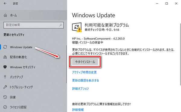 Windowsのバージョンをアップデートする