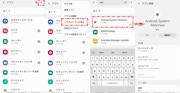 Android System WebViewを無効にする