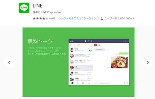 Chrome版LINE
