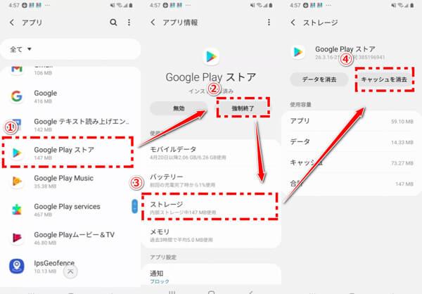 Google playのキャッシュを削除