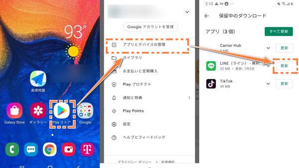 LINEバージョンアップ Android