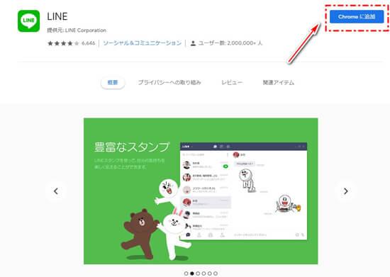 Chrome版LINEをダウンロード