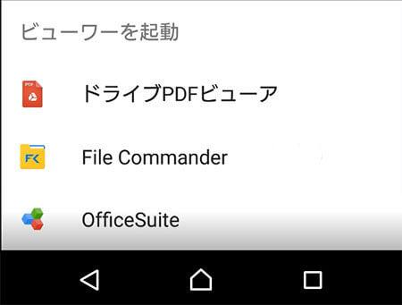PDFをAndroiデバイスに保存