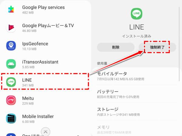 AndroidでLINEを強制終了