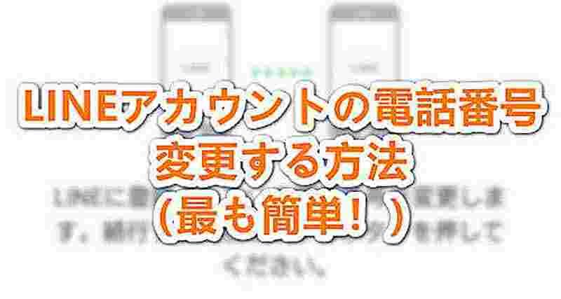 LINE電話番号を変更する方法