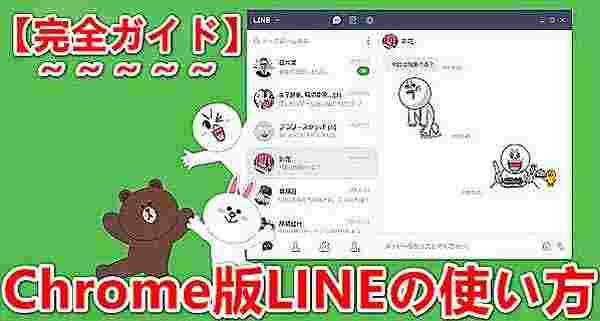 Chrome版LINEの使い方