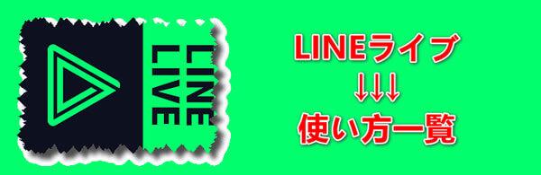 LINEライブの使い方、見方一覧