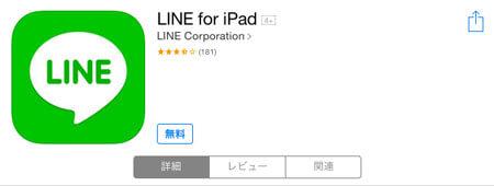 iPad版LINE