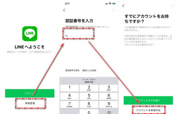 LIEN新規登録 アカウント作成