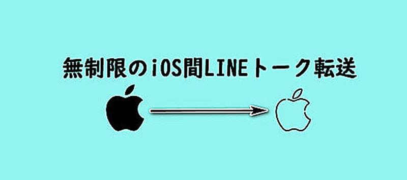 同OS間LINEデータ転送