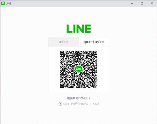 Chrome版LINEをメールでログイン