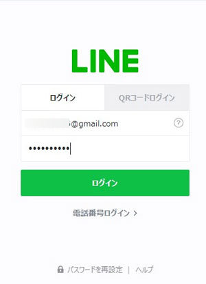 PC版LINEのログイン