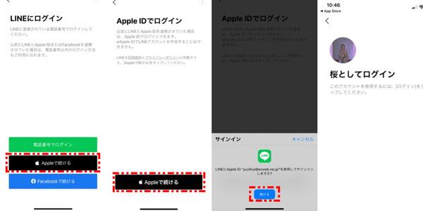 AppleでLINEをログインする