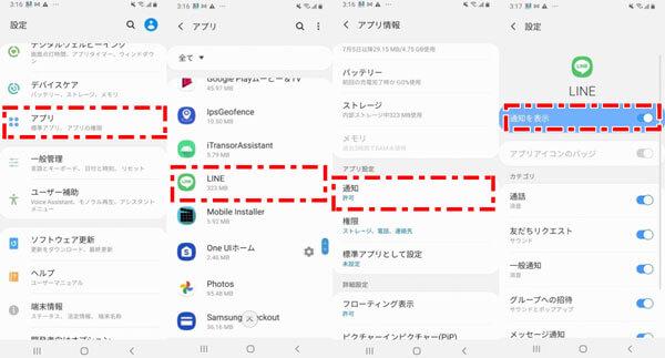 AndroidでLINEの通知許可