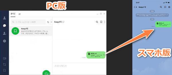 PDFをPC版LINEにスマホへ転送