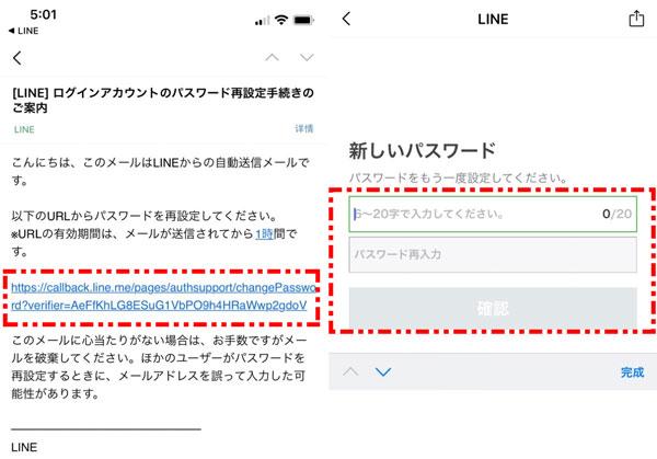 メールアドレスでLINEのパスワードを再設定