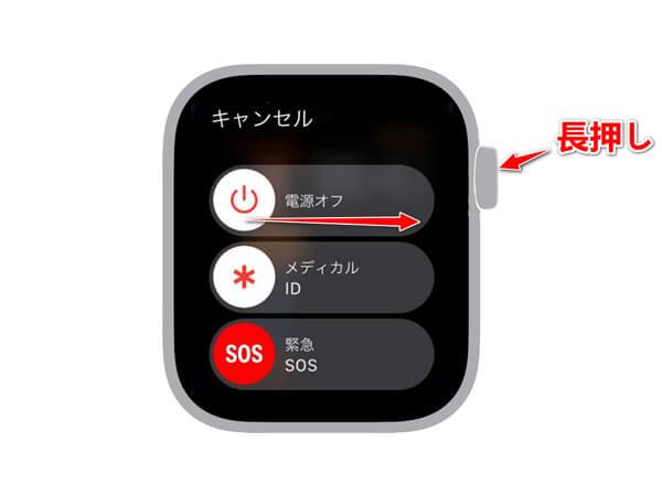 Apple Wtachを再起動