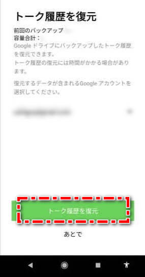 LINEトーク履歴を復元 Android