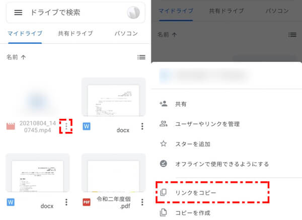 Googleドライブ経由でLINEに動画を共有