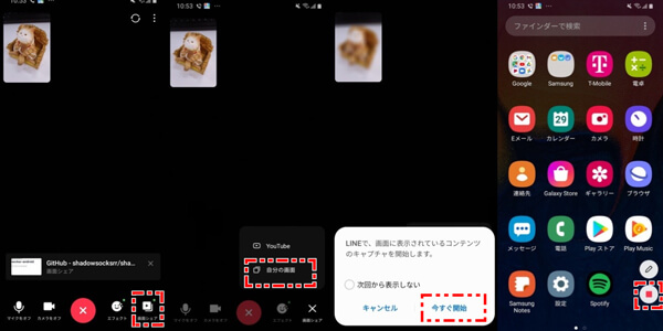 Android版LINEで画面共有