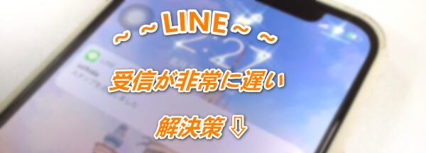 LINE受信が遅い時の対処法