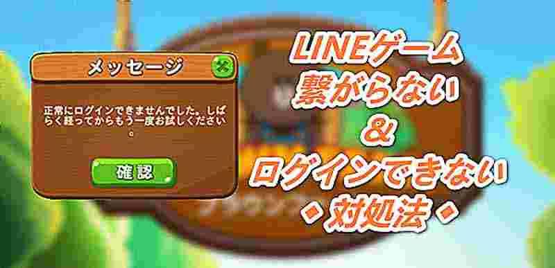 LINEゲームがログインできない、繋がらない時の対処法