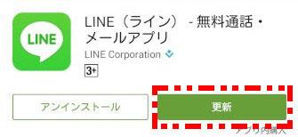 AndroidでLineのバージョンアップ