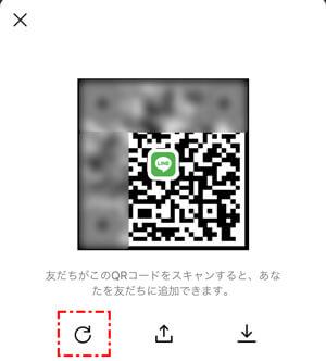 LINE QRコードを更新