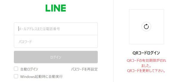 PC版LINEログイン用QRコードを更新