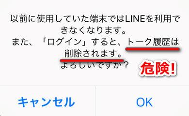 LINEで複数端末で使う