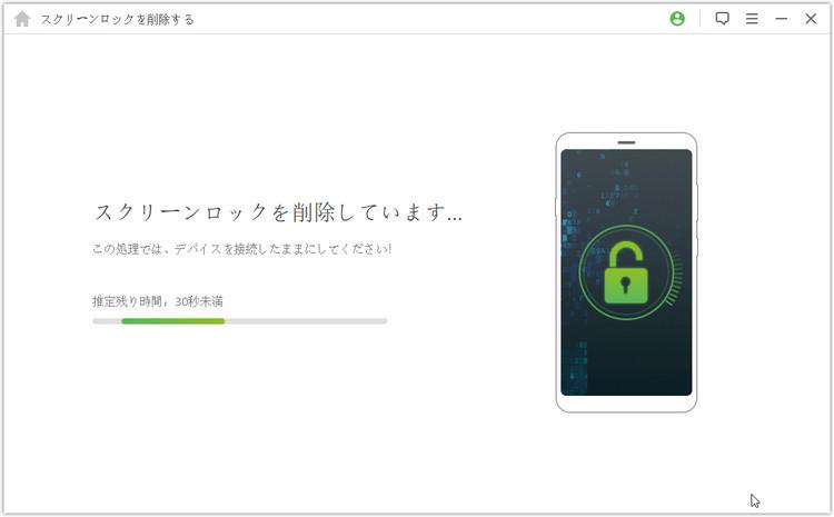 Android画面ロックのロック解除