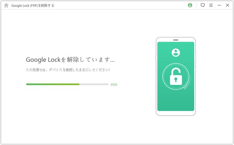 AndroidのGoogle FRPロックを削除します