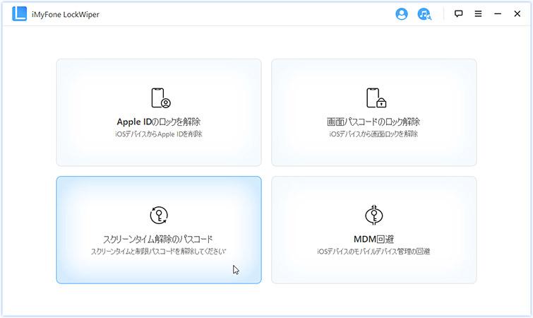 スクリーンタイムパスコード解除ツール