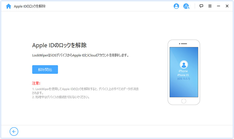 Apple ID ロック解除