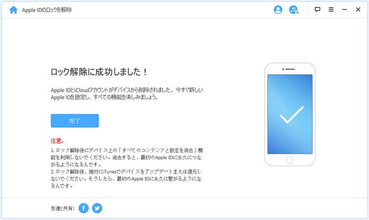 Apple IDが解除されました