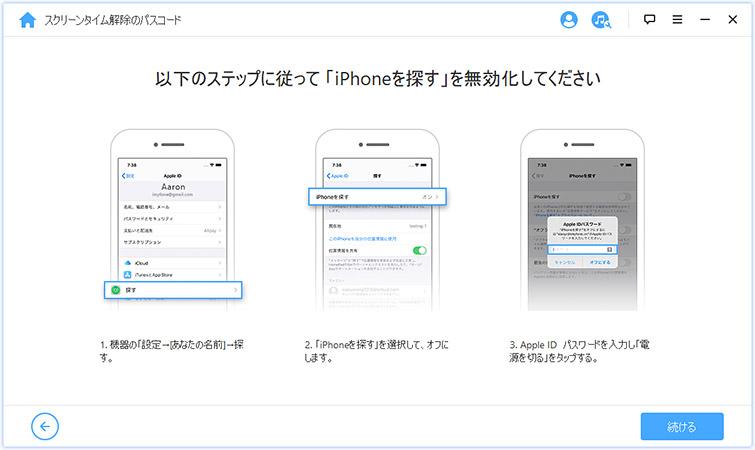 iPhoneを探すを無効化