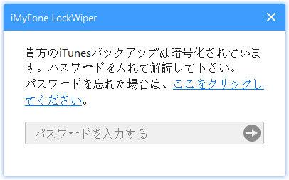 iTunesバックアップパスワードを入力