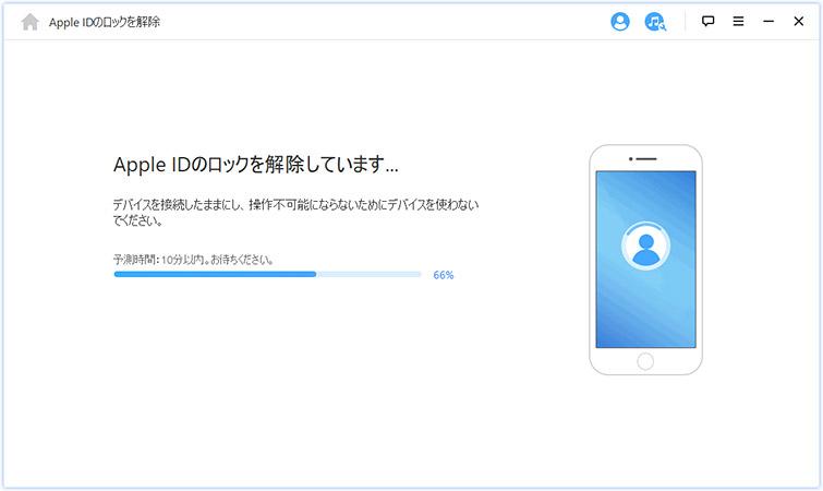 Apple IDの解除が完了