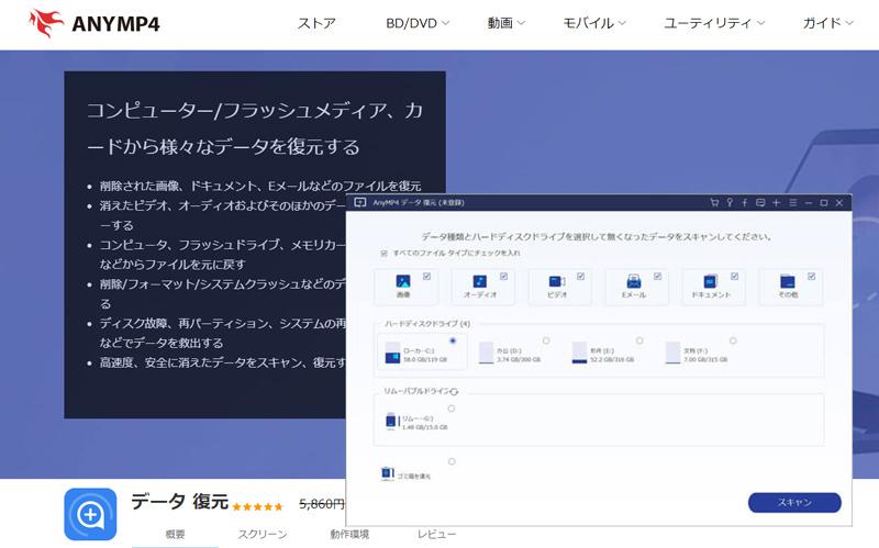 AnyMP4 データ復元 ホームページ画面
