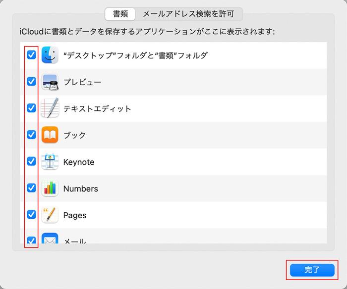 iCloud Drive オプション