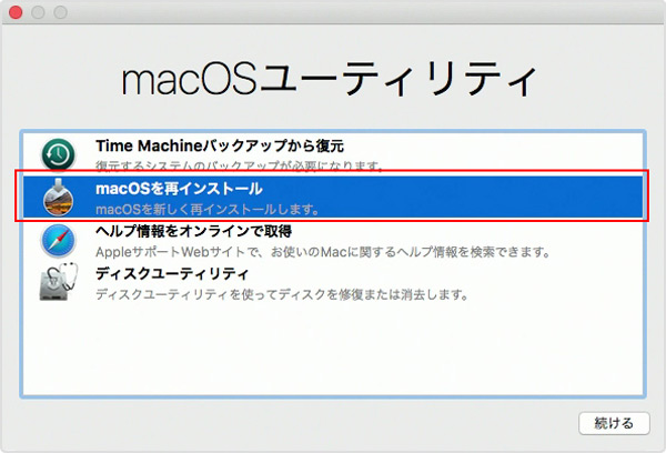 mac-再インストール