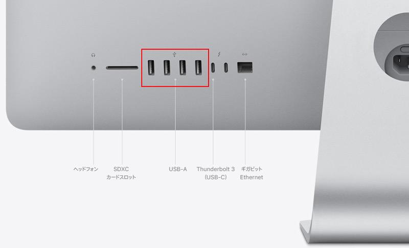 Mac USBポートの位置