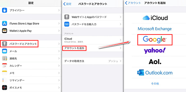 AndroidからiPhoneに連絡先を転送